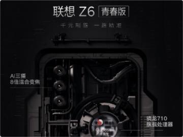 联想Z6青春版配置全公布:骁龙710+后置三摄,明日发布