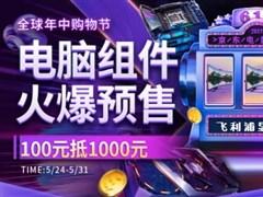 京东618电脑DIY配件、显示器专场:三星27寸2K曲面显示器低至1549元
