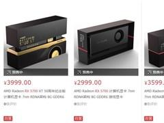 AMD Navi顯卡上架:RX 5700 2999元,RX 5700 XT 3599元