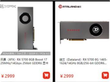 11款 RX 5700系列顯卡上架,還是華碩最貴