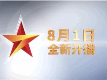 8月1日,央视CCTV-7国防军事频道正式开播