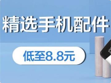 京东818手配节:大牌手机配件低至8.8元,平行满减3重优惠