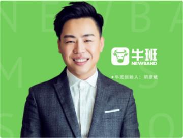 牛班創始人胡彥斌談音樂教育:偉大的事情從好玩開始
