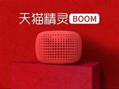 天貓精靈BOOM智能藍牙音箱,49元體驗智慧升級新生活