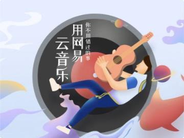 網易云音樂黑膠會員國慶6折大促,半年卡低至56.8元