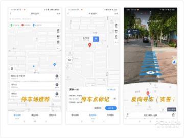 地圖App真的只是導航嗎?盤點地圖里的小秘密