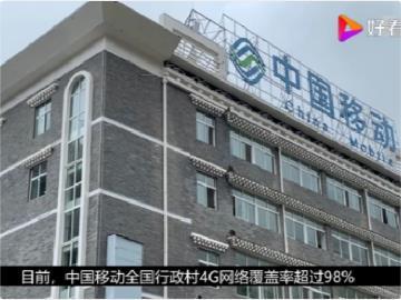 中国移动全国行政村 4G 网络覆盖率已超 98%