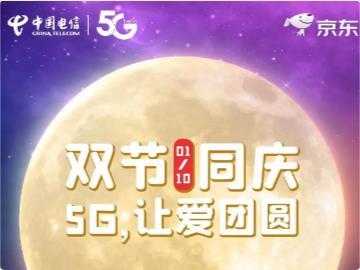 中国电信与京东推出双重会员,售价 198 元