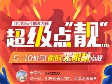 """QQ 推出 """"靓号""""活动:开通会员无限制点亮 """"靓""""字"""