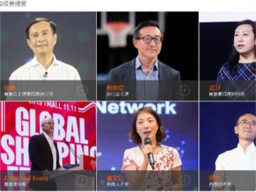 阿里官网更新领导团队页面,马云从董事会成员列表中移除
