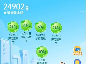 手机高德、百度地图绑定北京一卡通乘车有绿色能量,可兑换充值券