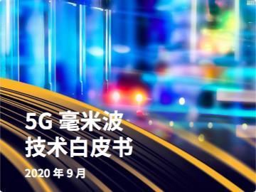 5G 毫米波产业链基本成熟,已开启商用部署