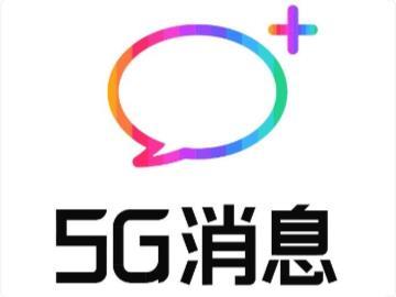 中国移动 5G 消息已面向 15 个省开放友好客户试用
