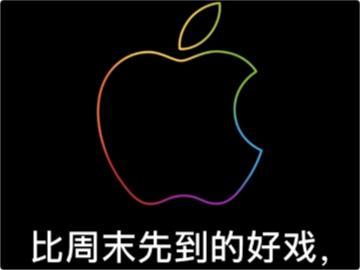 苹果 iPhone 12/Pro 今晚预购,Apple Store/天猫旗舰店开始维护