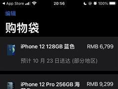 苹果 iPhone 12 首批部分有货,iPhone 12 Pro 已预计 2-3 周发货