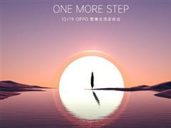 步入新境:OPPO 智美生活發布會直播(視頻)