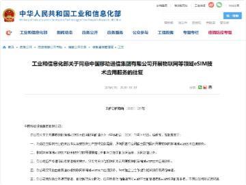 工信部:同意中国移动/电信开展物联网等领域 eSIM  数据业务及定向语音/短信业务