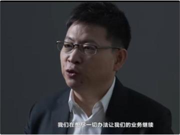 華為余承東:今年壓力很大睡眠不足,正想盡辦法讓業務繼續
