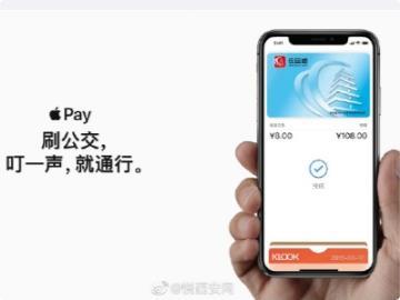 消息称苹果 Apple Pay「长安通」即将上线