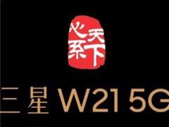 心系天下:三星 W21 5G 新品發布會直播(視頻)
