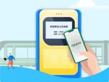 成都天府通-OPPO 手机 NFC 内测招募开启