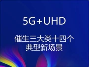 《5G超高清新场景白皮书》发布,华为等公司牵头