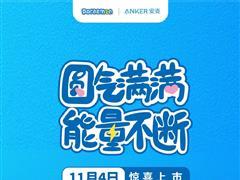 哆啦 A 梦联名Anker 20W 快充套装开启预售:支持苹果 iPhone 12