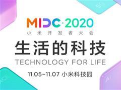生活的科技:MIDC 2020 小米開發者大會直播(視頻)