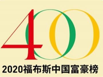 福布斯发布中国富豪榜:马云蝉联首富,马化腾第二,雷军、刘强东同名次