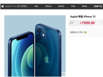天猫苹果iPhone 12/Pro下架原因曝光:卖完了
