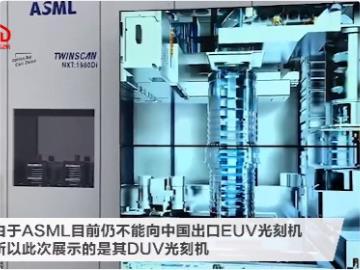 世界光刻机巨头 ASML 亮相进博会,展示设备可生产 7nm 及以上制程芯片