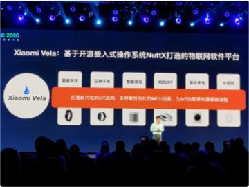 小米推出物联网软件平台小米Vela,可打通IoT应用