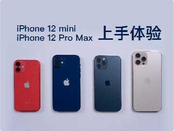 【視頻】iPhone 12 mini /Pro Max首發上手體驗,總有一款深得你心