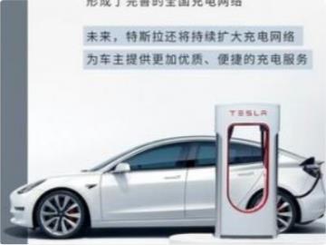 特斯拉:全球超级充电桩突破2万个,中国大陆逾490个