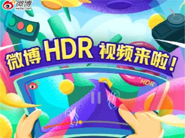 微博宣布支持HDR视频,苹果iPhone 12可拍摄上传