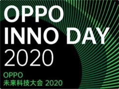 OPPO 未來科技大會 2020 直播(視頻)