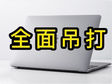 【視頻】軟件適配出奇的好,蘋果M1版MacBook Pro 13開箱上手體驗