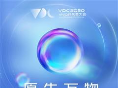 vivo 開發者大會 VDC 2020 直播(視頻)