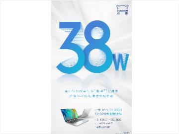 聯想小新Pro 14全新配置將上線:搭載Intel銳炬Xe核顯,價格更親民