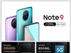 1299 元至 1699 元,Redmi Note 9 5G 正式发布:搭载天玑 800U,星环设计,24 个月不卡顿