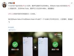 卢伟冰称 UFS 2.2 闪存将成为中端手机性能的分水岭,Redmi Note 9 Pro 大文件拷贝快三倍