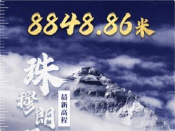 珠穆朗玛峰最新高程:8848.86米