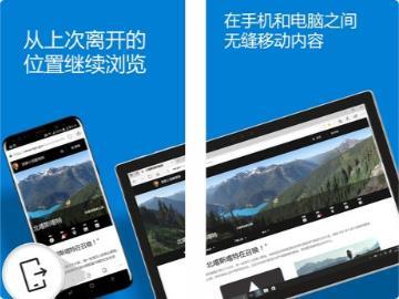 微軟仍在投資 Edge 手機瀏覽器,將和桌面端共享代碼庫