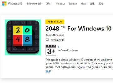 微軟商店喜加一:《2048 For Windows 10》免費領