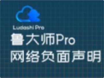 """魯大師聲明:魯大師 Pro """"免費掌控員工一舉一動""""是誤解"""
