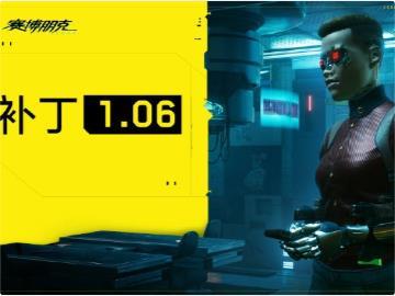 《賽博朋克 2077 》新補丁 1.06  PC/主機版發布:改善內存減少崩潰,移除存檔文件最大 8MB 限制