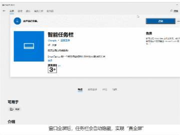"""Win10也能用蘋果絕招,體驗""""真全屏"""""""
