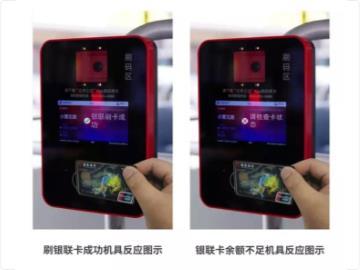 北京公交即日启用银联卡刷卡乘车