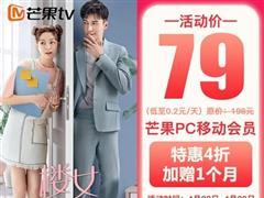 芒果 TV會員限時4折:PC移動會員79元/年,加贈1個月