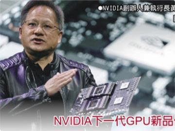 臺媒:英偉達RTX 30顯卡Q3上市,廠商正在清庫存